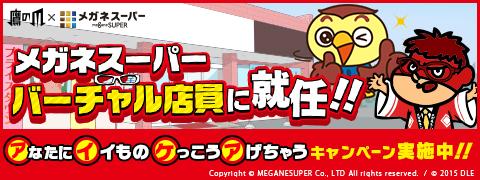 鷹の爪団×メガネスーパーコラボ「健全な世界征服は健全なアイケアから」