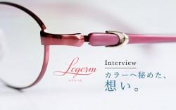 Legerm インタビュー カラーへ秘めた、想い。
