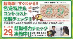 アイケア相談会2