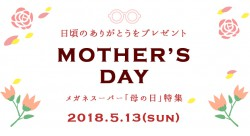 mother-main